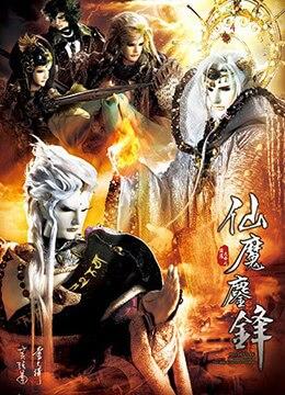 《霹雳天命之仙魔鏖锋》2016年台湾奇幻,武侠,古装动漫在线观看