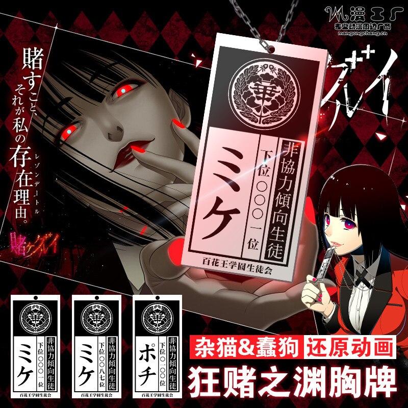 New Kakegurui Compulsive Gambler Yumeko Jabami Ryouta Suzui Mary Saotome Cosplay Necklace Pendant Chest Card