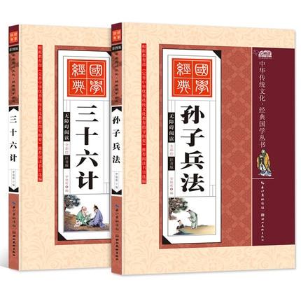 Sun Tzu's Art Of War &  Thirty-six Complete Set Sun Zi Bingshu  36 Story Ancient Military Books For Kids Children With Pin Yin