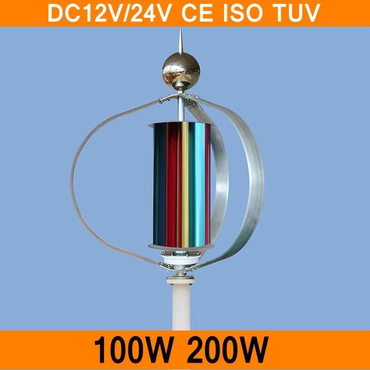 Générateur de vent DC12V/24 V 100 W 200 W axe Vertical spirale éolienne générateur VAWT pour jardin maison nouvelle conception CE TUV ISO