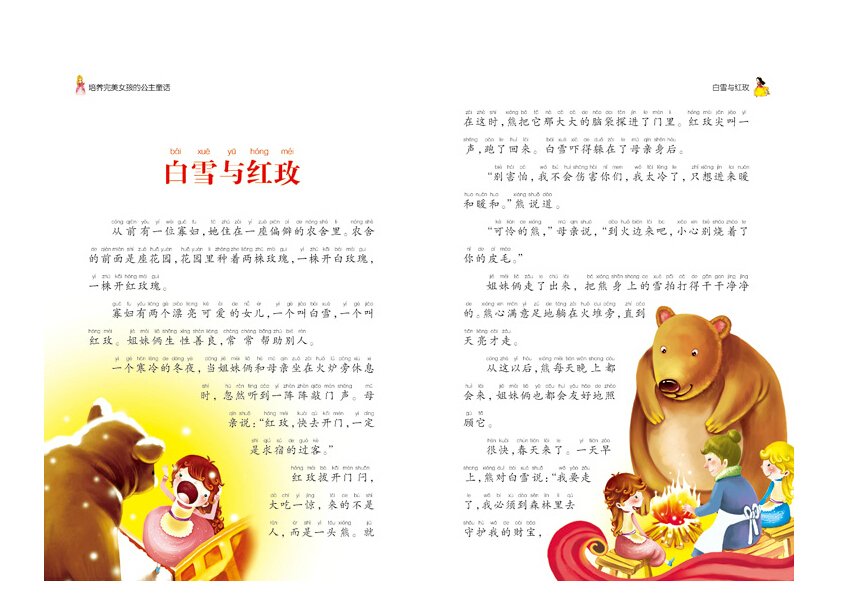 US $12 12 11% OFF|Chinese short stories pinyin book for kids princess fairy  stories for Training perfect characters girl age 6 10 years-in Books from
