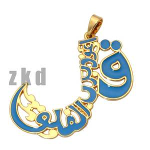 Image 1 - ZKD مسلم الإسلامية القرآن الكريم الآية سورة أربعة كول سوراس قلادة قلادة