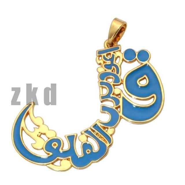 ZKD مسلم الإسلامية القرآن الكريم الآية سورة أربعة كول سوراس قلادة قلادة