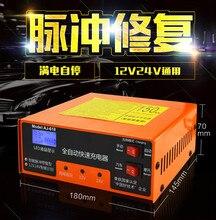 Batterie de voiture chargeur; 12V24V tous intelligents moteur de voiture cuivre multifonction batterie de voiture chargeur; sélection automatique tension
