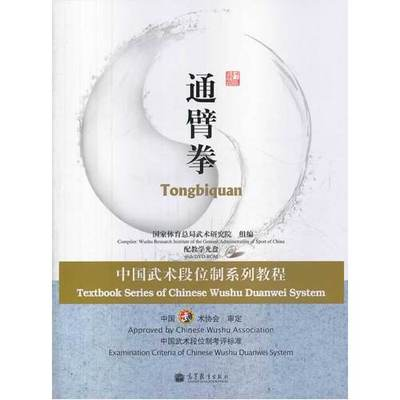 Textbook Series of Chinese Wushu Duanwei System: Tongbiquan (with DVD) sociology of medicine textbook