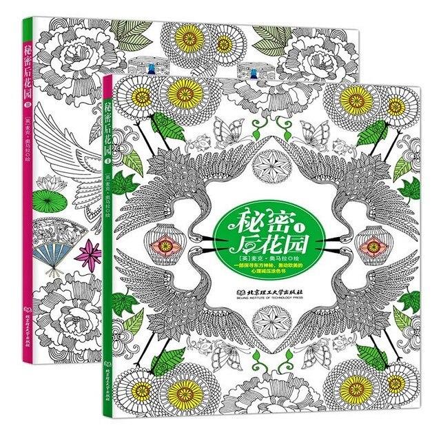 2 PCS Secret Backyard Garden Coloring Book For Adult Children Kids ...