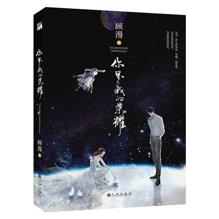 Chinese Popular Novels ni shi wo de rong yao You are my glory by gu man (Simplified Chinese) for adult fiction novel books