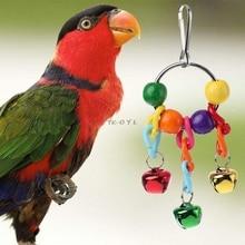 Домашнее животное птица колокольчики попугаи когти ноги ловить клетку подвесная игрушка подвеска жевательная игрушка с красочным колокольчиком