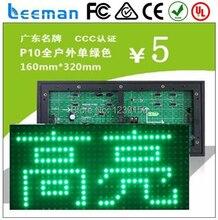 Leeman P10 32 * 16 красный цвет P10 RGB из светодиодов жк-модуль 320 x 160 P10 p16 p12.5 р20 RGB на открытом воздухе светодиодный дисплей модули dip-p10 320 x 160
