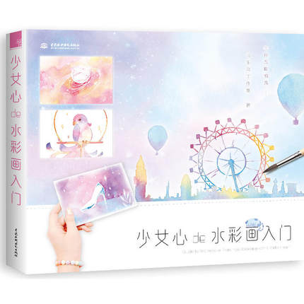 Romance of a teenage girl Introduction to Watercolor Painting art drawing booksRomance of a teenage girl Introduction to Watercolor Painting art drawing books