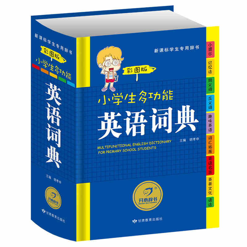 A Chinese-English Dictionary learning Chinese tool book Chinese English dictionary Chinese character hanzi book chinese language learning book a complete handbook of spoken chinese 1pcs cd include