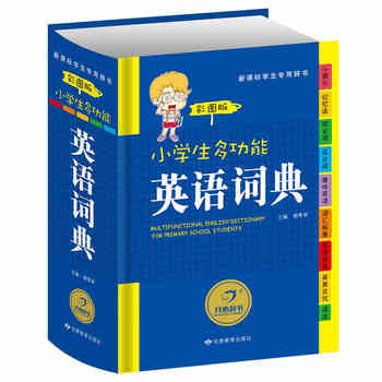 A Chinese-English Dictionary learning Chinese tool book Chinese English dictionary Chinese character hanzi book фото