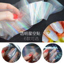 10pcs 1cm colorful transparent nail Star sticker Star Aurora laser colorful cellophane paper 4 * 40cm entire volume