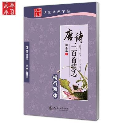 Chinese Pen Calligraphy Book By Tian Yingzhang 300 Tang Peoms Kaishu Xingshu Copybook