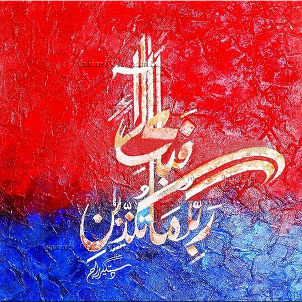 Us 23 1 50 Off Free Shipping High Skills Artist Hand Painted Abstract Arabic Islamic Calligraphy Oil Painting On Canvas Islam Oil Paintings In