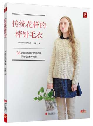 Chinese Traditional Pattern Of Needle Sweater Book Knitting Pattern Step Diagram