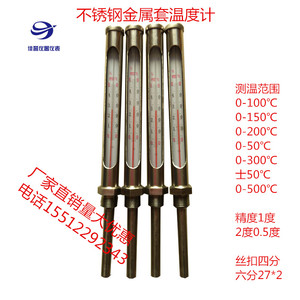 Image 3 - Metal sleeve thermometer 304 stainless steel sheath wng 11 mercury thermometer