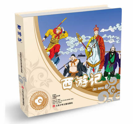 China Monkey King Journey To The West Chinese Mandarin Pinyin kid Picture Book journey to the center of the earth