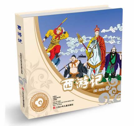 a historia de uma viagem para o oeste ou a peregrinacao ao oeste chines mandarim pinyin