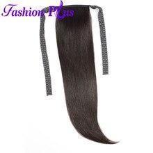 Бразильские прямые человеческие волосы на шнурке конский хвост для Женская Сережка в хвосте пони remy волосы 10-26 дюймов