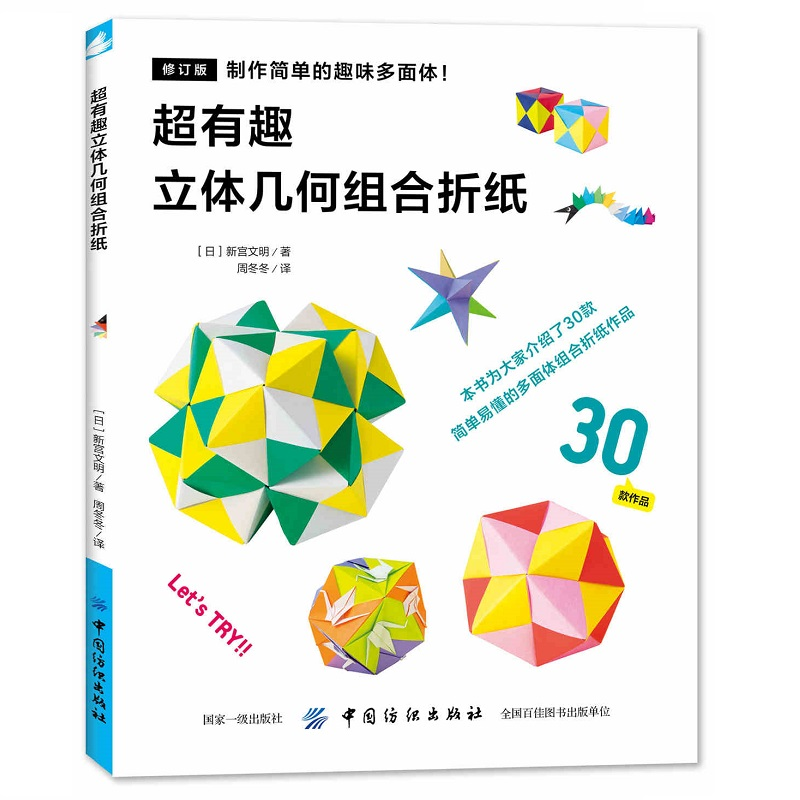 Japanese Origami Book Super Interesting 3D Geometric Combination Origami Book DIY Handmade BooksJapanese Origami Book Super Interesting 3D Geometric Combination Origami Book DIY Handmade Books