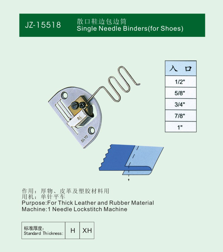 Roll edge cylinder, single needle flat car, loose shoe, edge hemming barrel, industrial sewing machine fittings