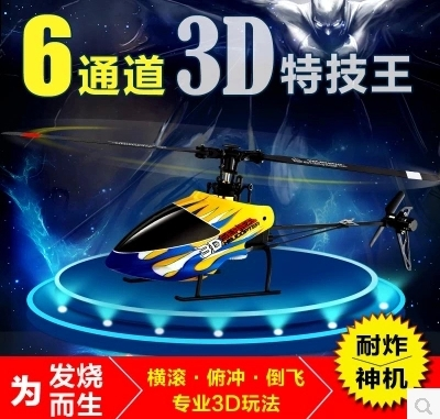 Newest Aviation model 3D Stunt Plane 6051 New FBL 2 4G 4CH single blade rc