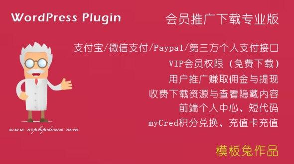 WordPress免费下载插件:最新Erphpdown v9.8.3《包更新》