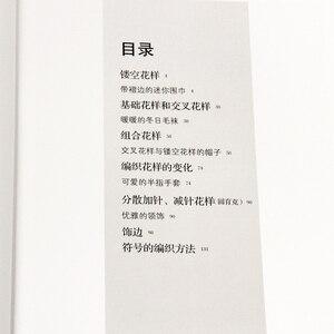 Image 5 - 2PCS סיני מהדורה חדש סריגה דפוסי ספר 250/260 היטומי שידה עוצב יפני סוודר צעיף כובע מארג קלאסי דפוס