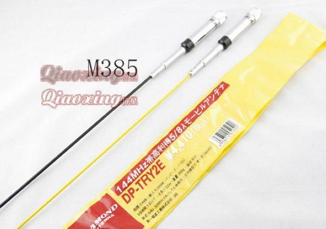 Diamond M-385 UV Dual band Antenna