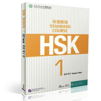 Learn Chinese HSK Standard Course HSK 1 Teacher's Book Examination Guide Book hsk v