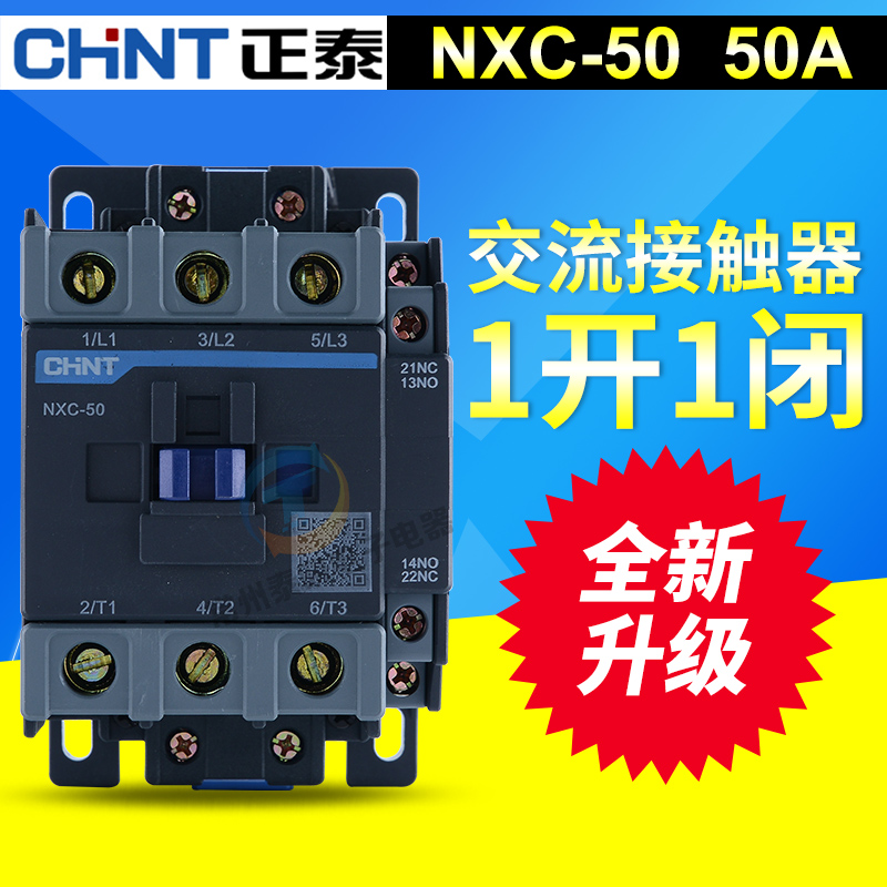 AC Contactor NXC-50 50A1 1 Closed 220V380V24V Instead of CJX2-5011 gmc 220 ac electromagnetic contactor brand new
