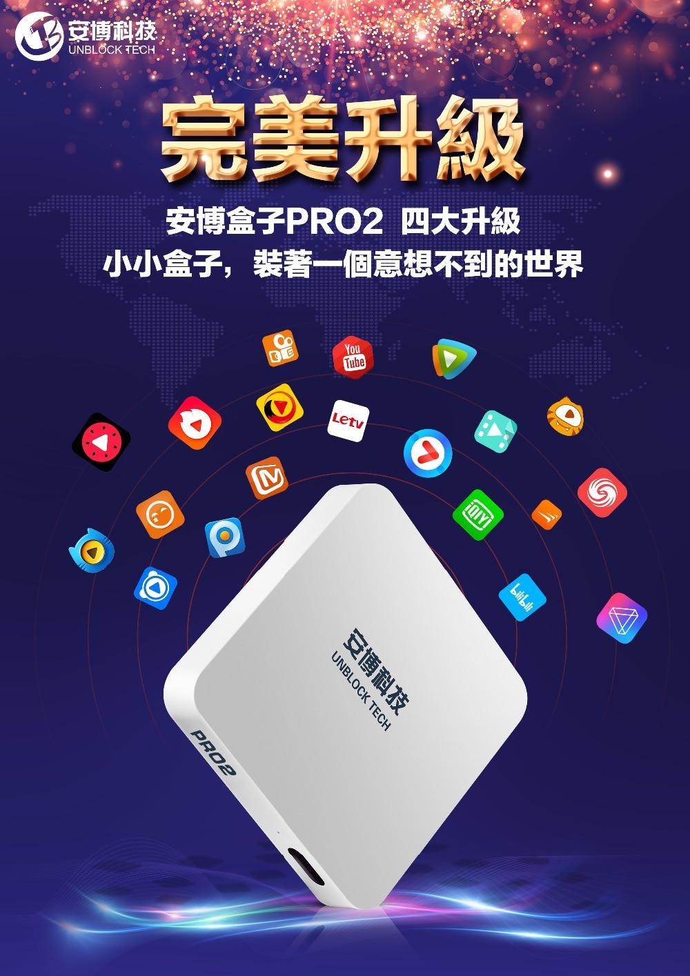 Genuine Unblock UBOX PRO2 Gen 6 16G Android 7 0 Smart TV Box HD 4K