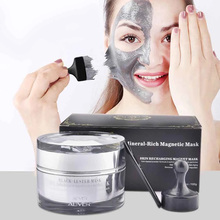 Blackhead-Removal-Mask Magnetic-Face-Mask Mineral-Rich Removes Skin Pore Moisturizing