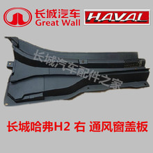 The Great Wall hover H2 hood ventilation window under the car windshield vent air circulation and ventilation window