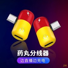 Type-c pill adapter is suitable for xiaomi huawei samsung type-c capsule headset adapter