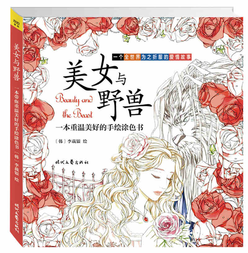 Beauty And The Beast Coloring Books For Adults Children Relieve Stress Painting Drawing Garden Art Colouring Book