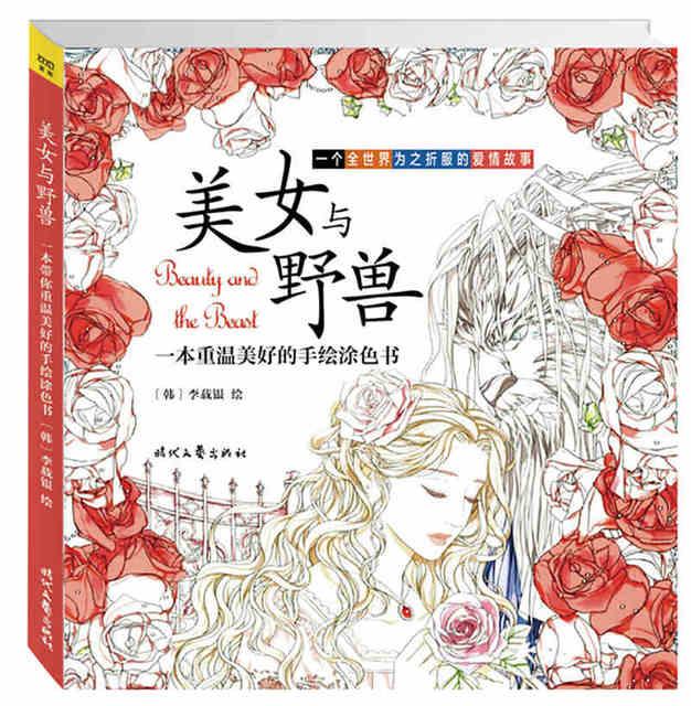 Schönheit und das Biest Färbung Bücher Für Erwachsene Kinder Stress ...