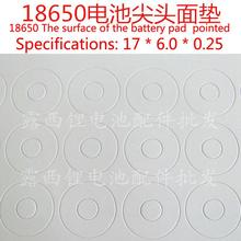 18650 lithium battery high temperature resistant insulating gasket white cardboard insulator hollow tip