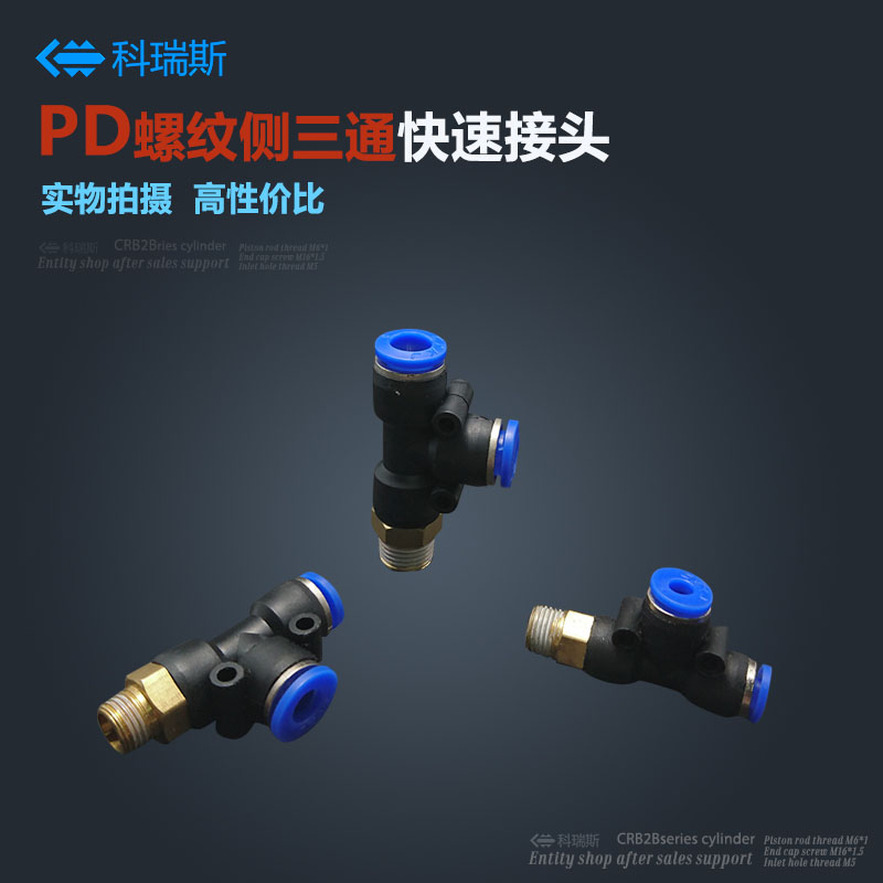 Free shipping 30Pcs Pneumatic 1/4 Thread 8mm One Touch Push In T Joint Quick Fittings PD8-02 air pneumatic connector 6mm od hose tube push in m5 1 8 1 4pt 3 8 1 2 bspt male thread l shape gas quick joint fittings