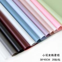20 шт./лот, упаковочная бумага для цветов, матовая прозрачная упаковочная бумага, бумажный букет цветов, подарочная упаковочная бумага