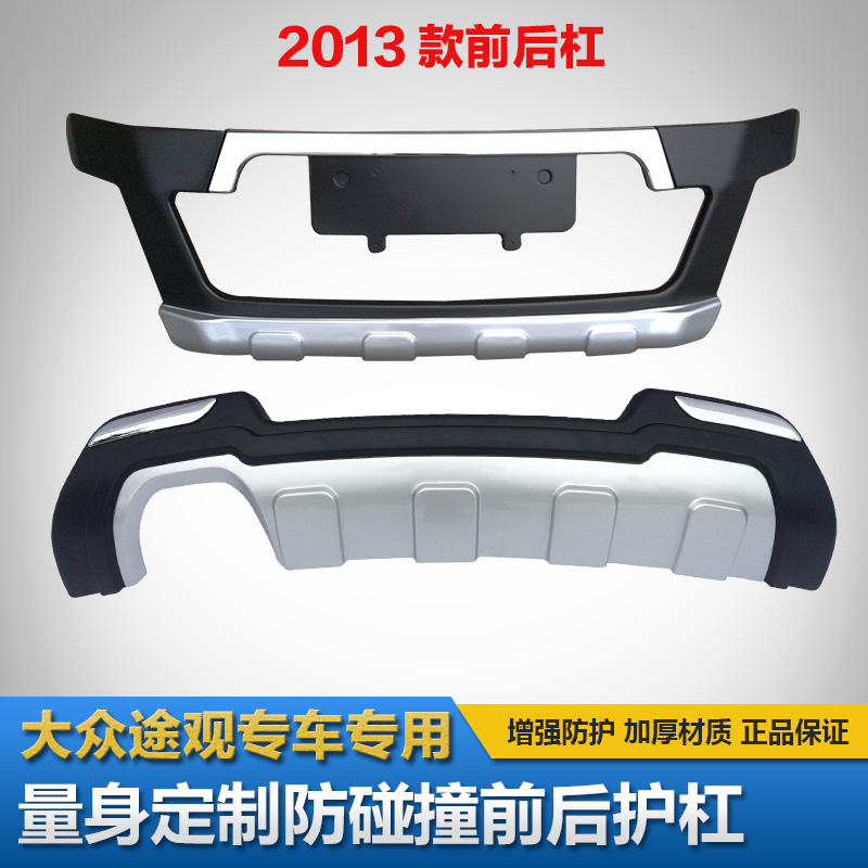 ABS Front+Rear Bumpers Car Accessories Car Bumper Protector Guard Skid Plate fit for 2010-2017 Volkswagen Tiguan hot sale abs chromed front behind fog lamp cover 2pcs set car accessories for volkswagen vw tiguan 2010 2011 2012 2013