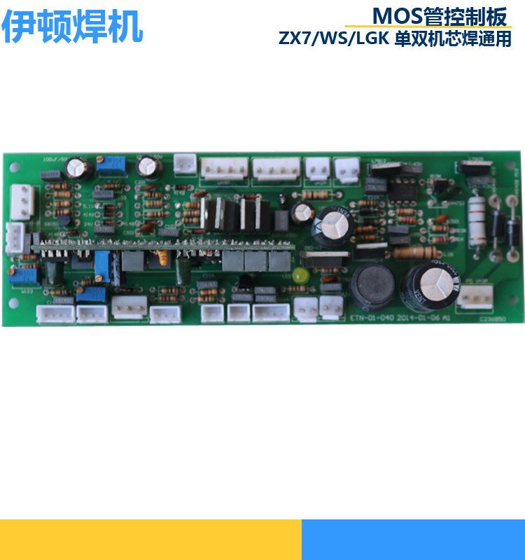 Welding machine MOS board control board LGK60 tube machine WS ZX7 315S ZX7-500 long strip with 20pcs mos 3878 tube general field tube zx7315 500 upper inverter board mos tube welding machine repair upper plate control