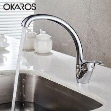 Okaros Марка настенный Кухня Серебряный кран Ванная комната латунь хром полированный холодной и горячей раковина watertap смеситель grifos де COCINA