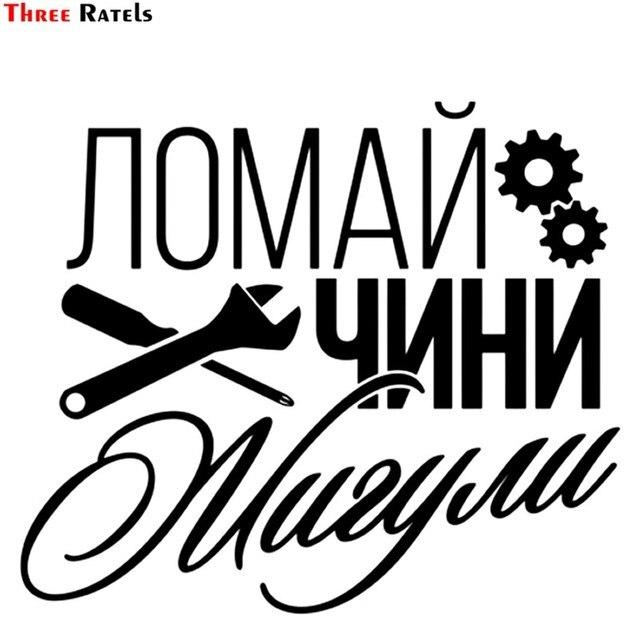 Three Ratels TZ 1578# 18x15 cm break renews Zhiguli colorful car stickers funny auto sticker decals