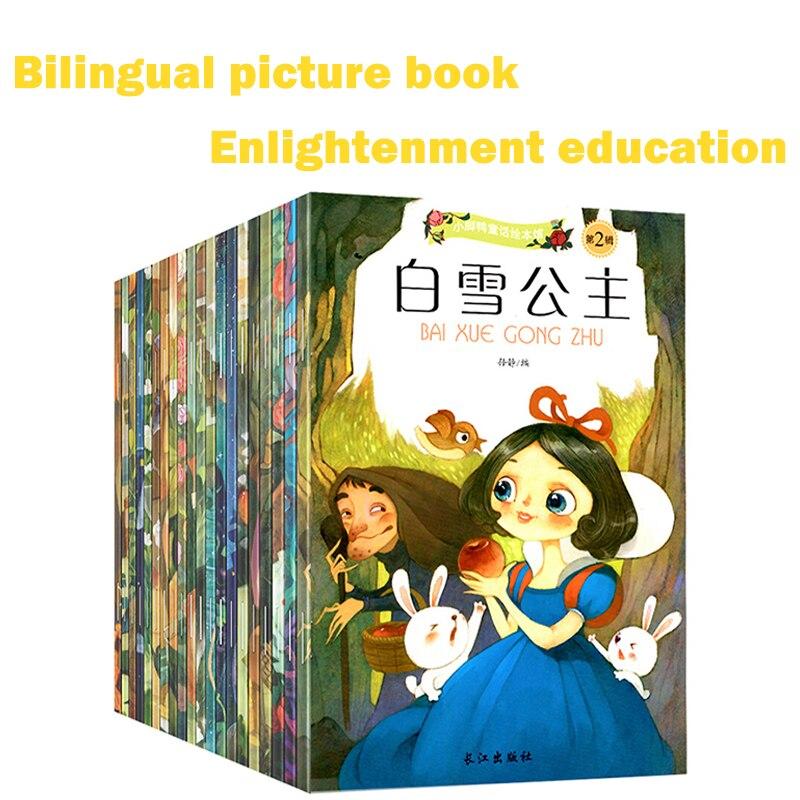 Все 20 томов зеленых Andersen сказочных детей, книги для сна, двуязычная книга, фонетическая версия 0 8 лет