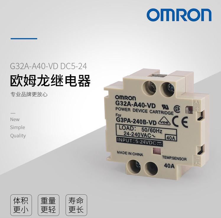 New and original G32A-A40-VD OMRON Solid state relay 40A 5-24VDC POWER DEVICE CARTRIDGE DC5-24V vichy универсальный крем от растяжек 200 мл