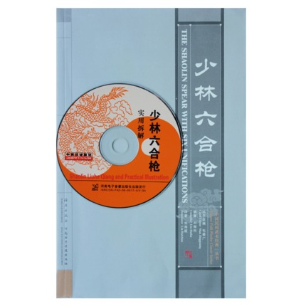 Shaolin Kung Fu / Shaolin Liuhe gun with DVD and pictures, Chinese traditional Kung Fu wushu book in chinese купить