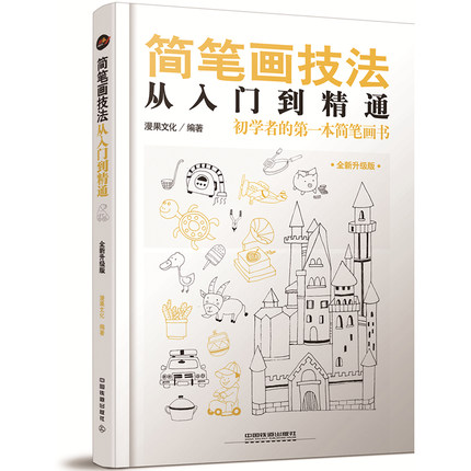 Adult Children Pencil Stick Figure Book Cute Chinese Painting Drawing Art Textbook From Entry To Proficiency