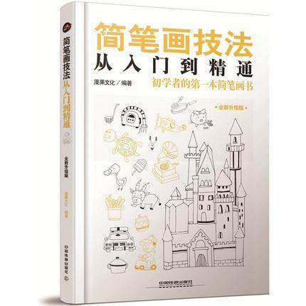 filhos adultos vara lapis livro figura bonito desenho da arte da pintura chinesa livro de entrada